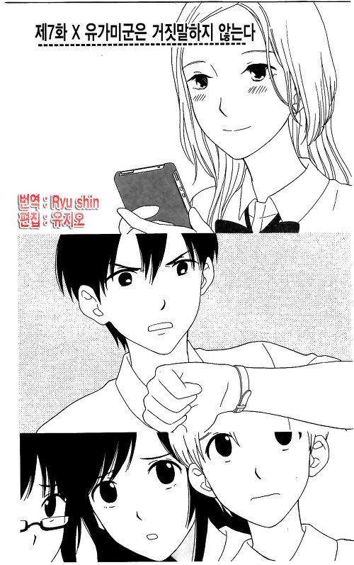 유가미 군에게는 친구가 없다 7화의 1번째 이미지, 표시되지않는다면 오류제보부탁드려요!