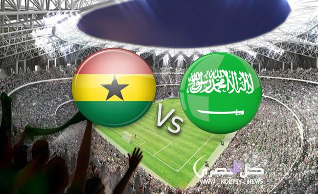 نتيجة مباراة السعودية وغانا الودية اليوم تنتهي بفوز منتخب غانا بنتيجة اهداف 3-0