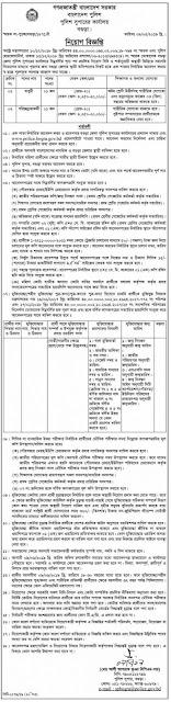 Job Circular 2019   Bangladesh Police Image