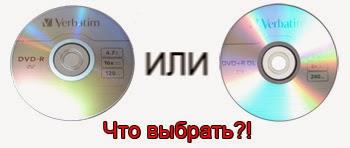 В чем различие DVD + от DVD -.