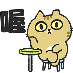 Practical word of Sinko's cats