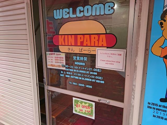 Kin Para(きん ぱーらー)の写真