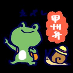 Loose Frog in Yamanashi