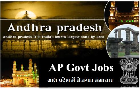 AP Govt Jobs आंध्र प्रदेश में सरकारी