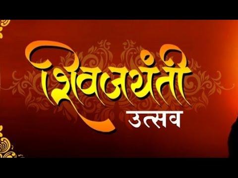 Shivjayanti Utsav