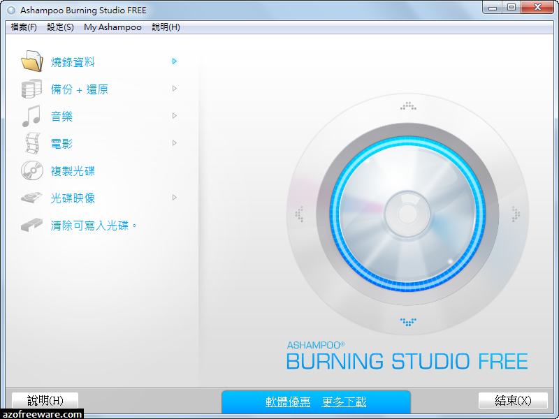Ashampoo Burning Studio Free 6.84 免安裝中文版 (1.14.5 安裝版) - 可以取代Nero的免費中文燒錄軟體 - 免費軟體下載