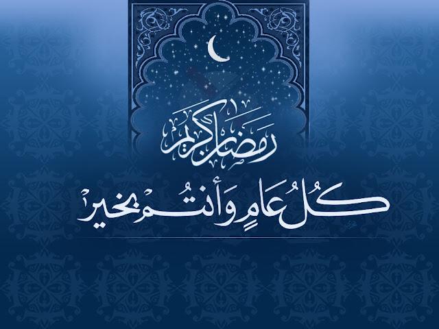 خلفيات رمضان Ramadan Wallpapers