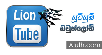 http://www.aluth.com/2016/08/lion-tube-2016.html