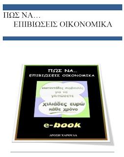 Δωρεάν βιβλίο για την κρίση