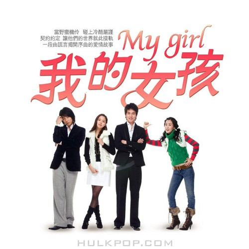 Various Artists – My Girl OST (FLAC + ITUNES PLUS AAC M4A)