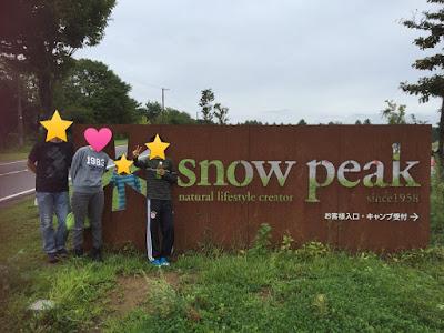 snowpeak headquarters看板の前で記念撮影