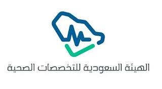 مواعيد اختبارات الهيئة السعودية للتخصصات الصحية للعام 2019