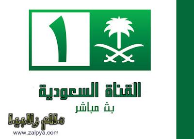 القناة السعودية بث مباشر يوتيوب