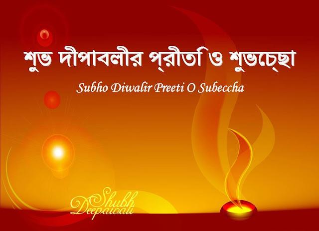 shubh dipawali, Happy Diwali Wishes in Assamese, Happy diwali quotes in assamese, happy diwali greetings in assamese, happy diwali wishes in assamese,