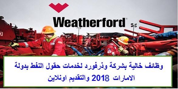 وظائف شركة وذرفورد للبترول weatherford  العالمية في الإمارات