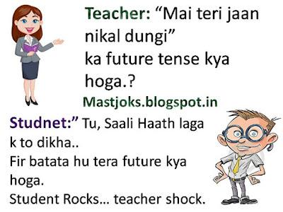 Teacher student joke