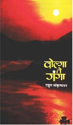 volga-se-ganga-rahul-sanskrityayan-वोल्गा-से-गंगा-राहुल-सांकृत्यायन