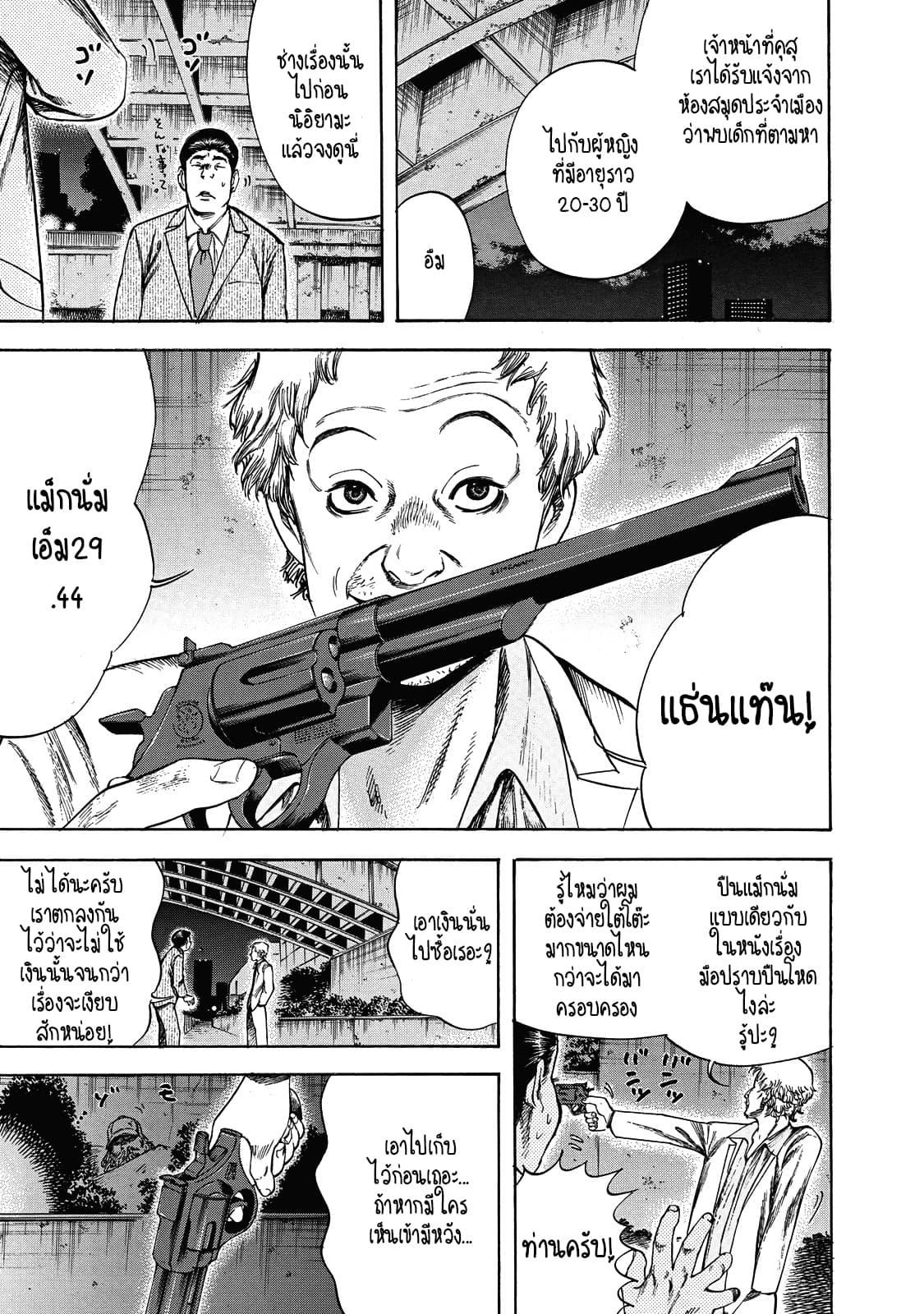 อ่านการ์ตูน Suzuki-san wa Tada Shizuka ni Kurashitai ตอนที่ 5 หน้าที่ 25