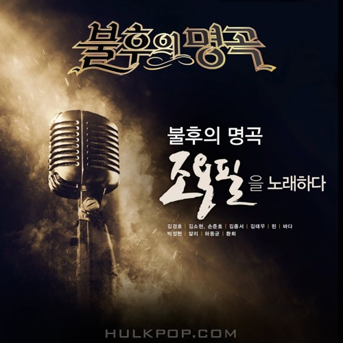 Various Artists – Immortal Song – Singing The Legend (Sing a Song)