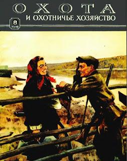 Охота и охотничье хозяйство № 8 за 1959 год