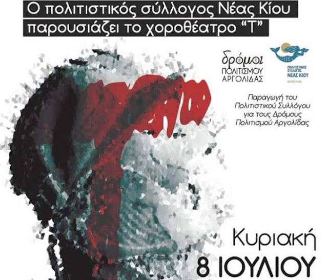 """Χοροθέατρο """"Τ"""" από τον Πολιτιστικό Σύλλογο Νέας Κίου"""