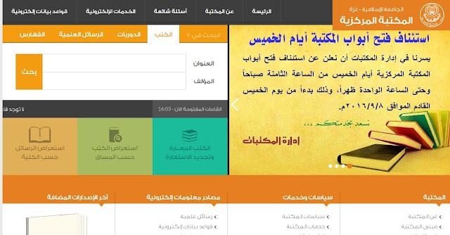 المكتبة المركزية للجامعة الإسلامية بغزة