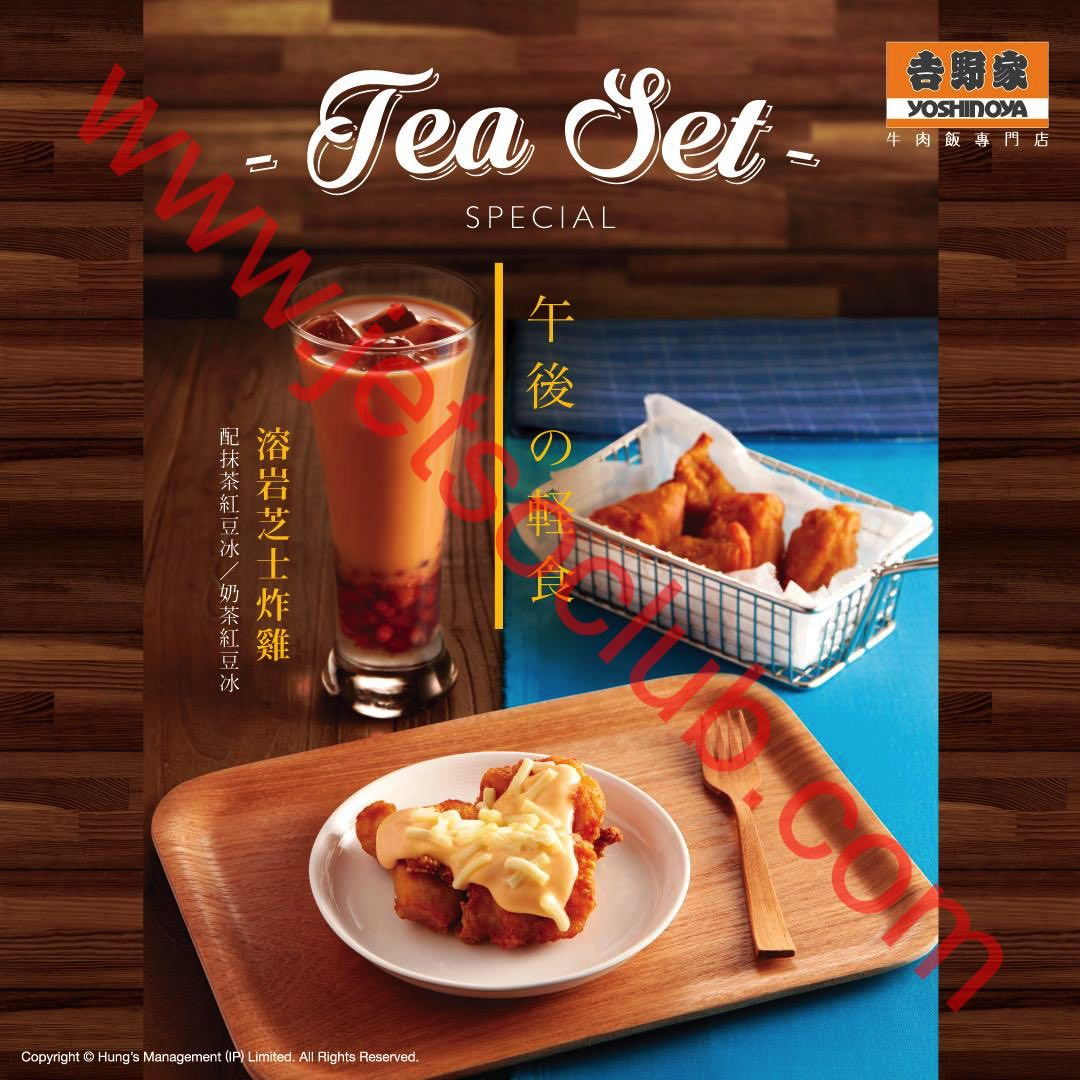 吉野家:限定推介 溶巖芝士炸雞+奶茶紅豆冰/抹茶紅豆冰 ( Jetso Club 著數俱樂部 )
