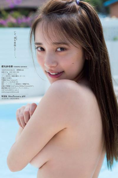 Sayaka Tomaru 都丸紗也華, Weekly Playboy 2020 No.05 (週刊プレイボーイ 2020年5号)