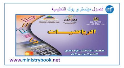 كتاب الرياضيات للصف الثالث الاعدادى 2018-2019-2020