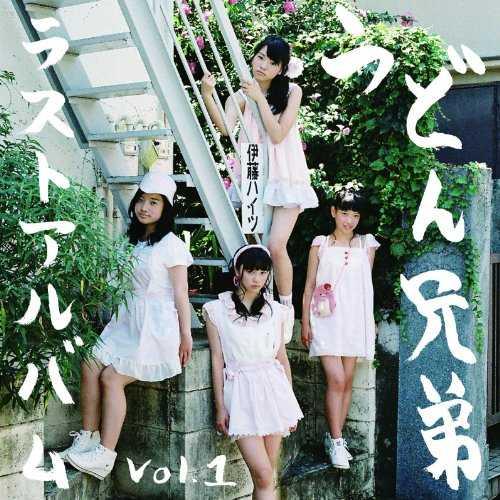 [MUSIC] うどん兄弟 – ラストアルバムvol.1/Udon Kyodai – Last Album vol.1 (2014.09.24/MP3/RAR)
