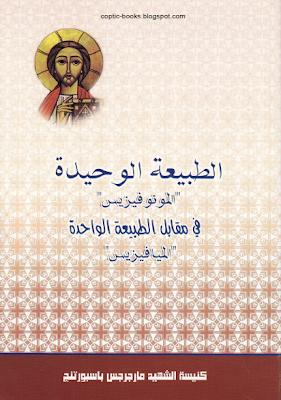 كتاب : الطبيعة الواحدة المونوفيزيس في مقابل الطبيعة الواحدة الميافيزس - كنيسة مارجرجس باسبورتنج