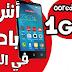 حصريا في الجزائر : انترنت مجانا باطل و سريعة جدا لكل مستعملي شريحة OOREDOO سارع و اغتنم الفرصة