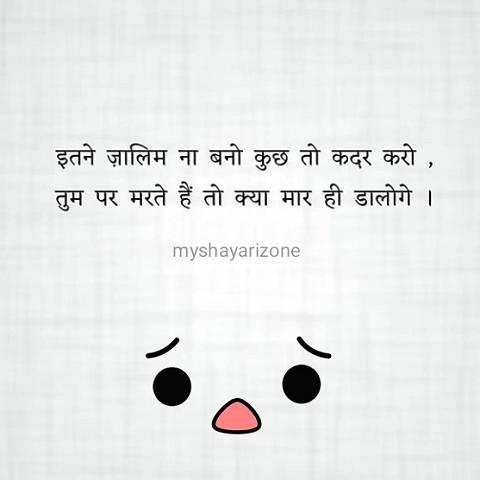 Sad Love Shayari Picture Whatsapp Status in Hindi