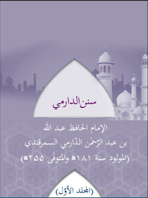 Download: Sunan Darmi – Volume 1 pdf in Arabic