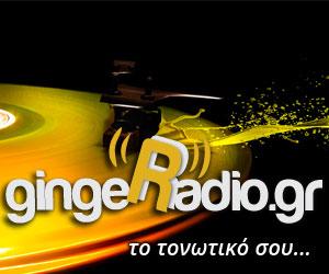 http://www.gingeradio.gr/