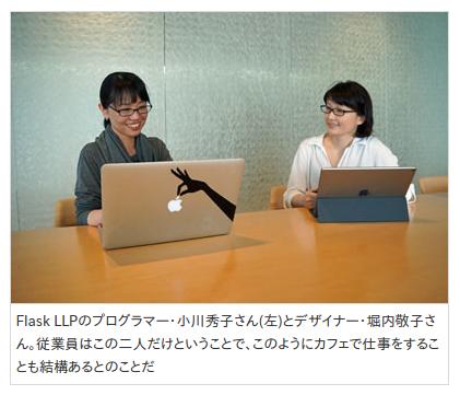 Flaskのプログラマー小川秀子さん(左)とUIデザイナー堀内敬子さん(右)
