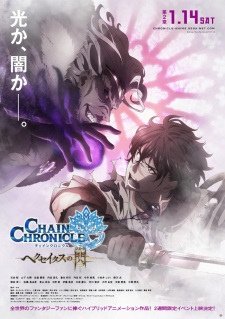 Chain Chronicle: Haecceitas no Hikari Part 3 – 11 Subtitle Indonesia