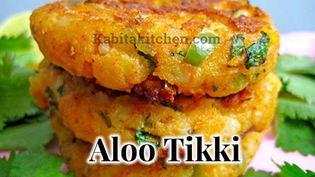 आलू की टिक्की या भल्ले  | Aloo Tikki Recipe | Kabita Kitchen