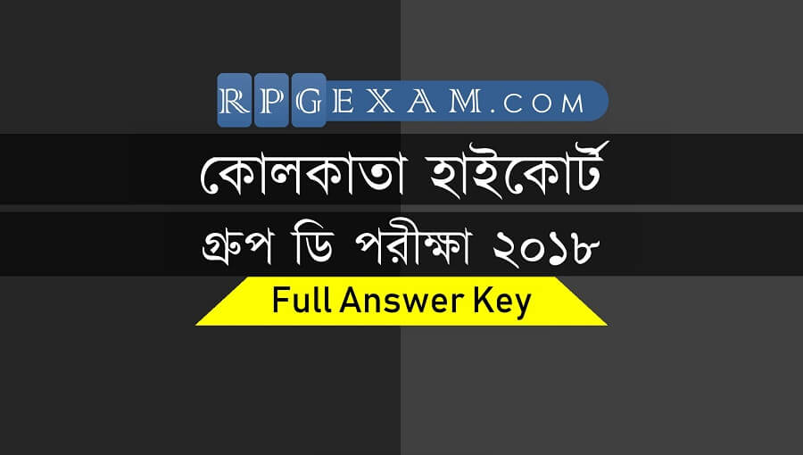 kolkata high court group d 2018 answer key