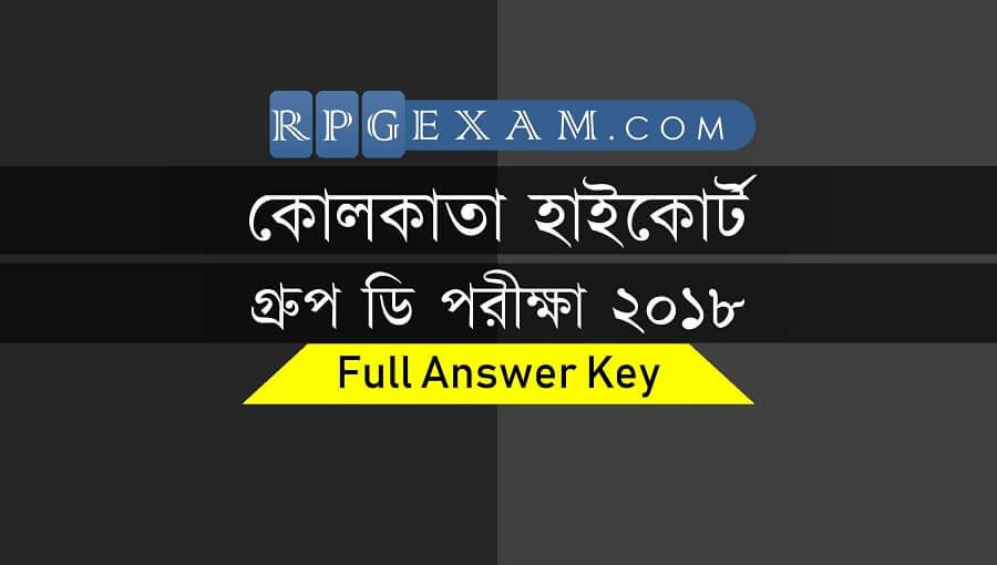 kolkata high court group d 2018 answer key
