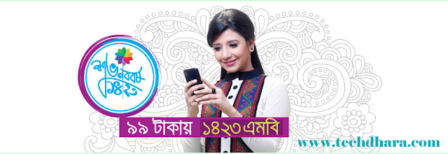 Grameenphone 1423MB data at only 99 taka