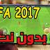 تحميل لعبة فيفا 2017 لهواتف الاندرويد كاملة  (اوفلاين) | DOWNLOAD FIFA 17 FOR ANDROID APK + OBB + DATA