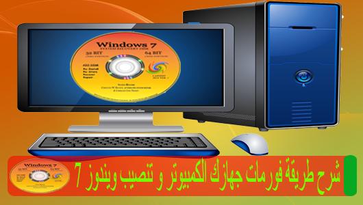 كيف اعمل فورمات للحاسوب وتنصيب Windows 7