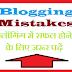 Top 7 Blogging mistakes – एक ब्लॉग को असफल बनाने वाली 7 गलतियाँ