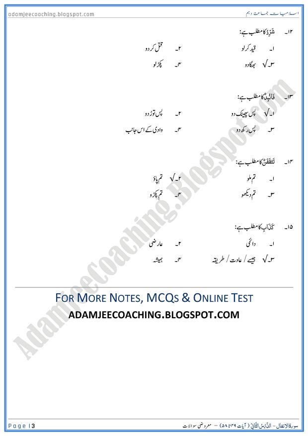 surah-al-anfal-ayat-49-to-58-mcqs-islamiat-10th