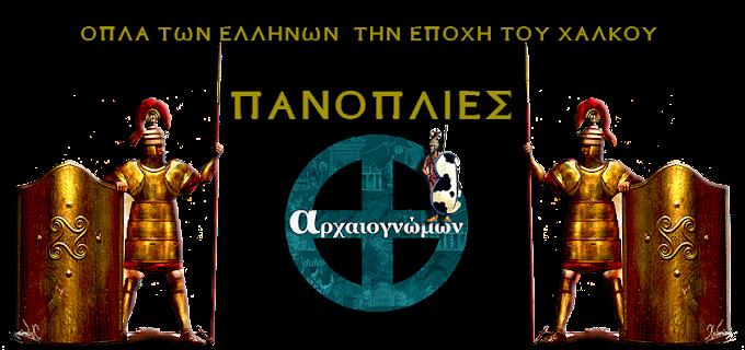ΟΠΛΑ ΤΩΝ ΕΛΛΗΝΩΝ - ΕΠΟΧΗ ΤΟΥ ΧΑΛΚΟΥ  - ΠΑΝΟΠΛΙΕΣ