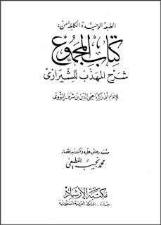 Download Kitab Majmu' Karangan Imam Nawawi Lengkap