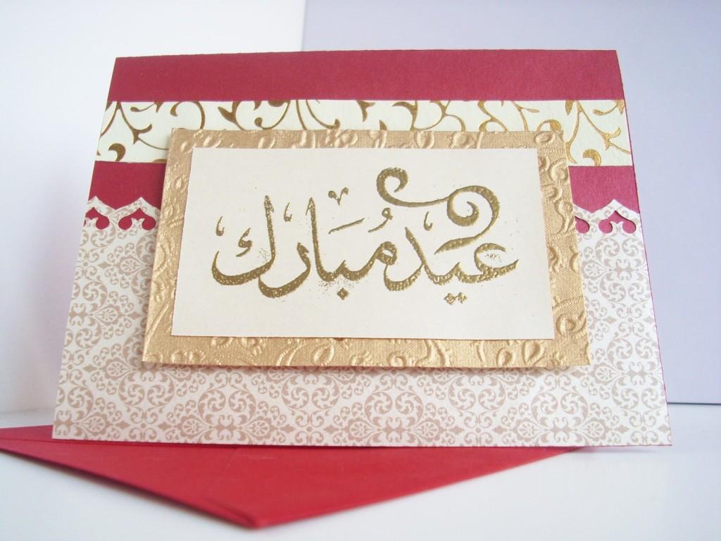 english quote poetry top 5 eid mubarak cards  beautiful