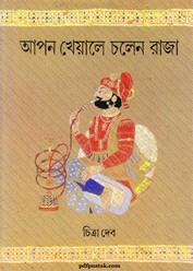 Apan Kheyale Chalen Raja by Chitra Deb ebook