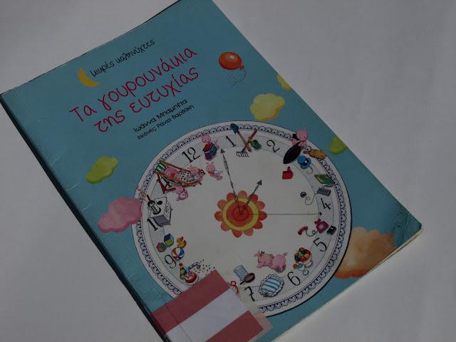 """""""Τα γουρουνάκια της ευτυχίας""""  Ιωάννα Μπαμπέτα BookLoverGR"""
